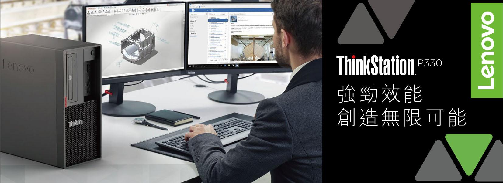 Lenovo_ThinkStationP330Tower_T1_Promo